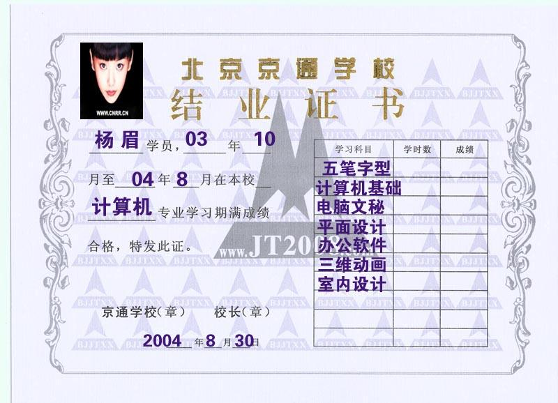 北京京通学校结业证证书样本